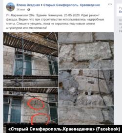 Публикация в Facebook, группа «Старый Симферополь.Краеведение».