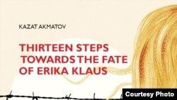"""Казат Акматовдун """"Эрика Клаустун 13 кадамы"""" китебинин англисче котормосу, 2013-ж."""