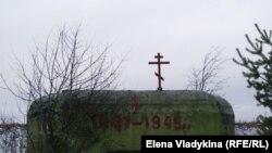 ДОТ в деревне Химози. Кресты, по словам местных жителей, на ДОТе появились благодаря Андрею Бовту