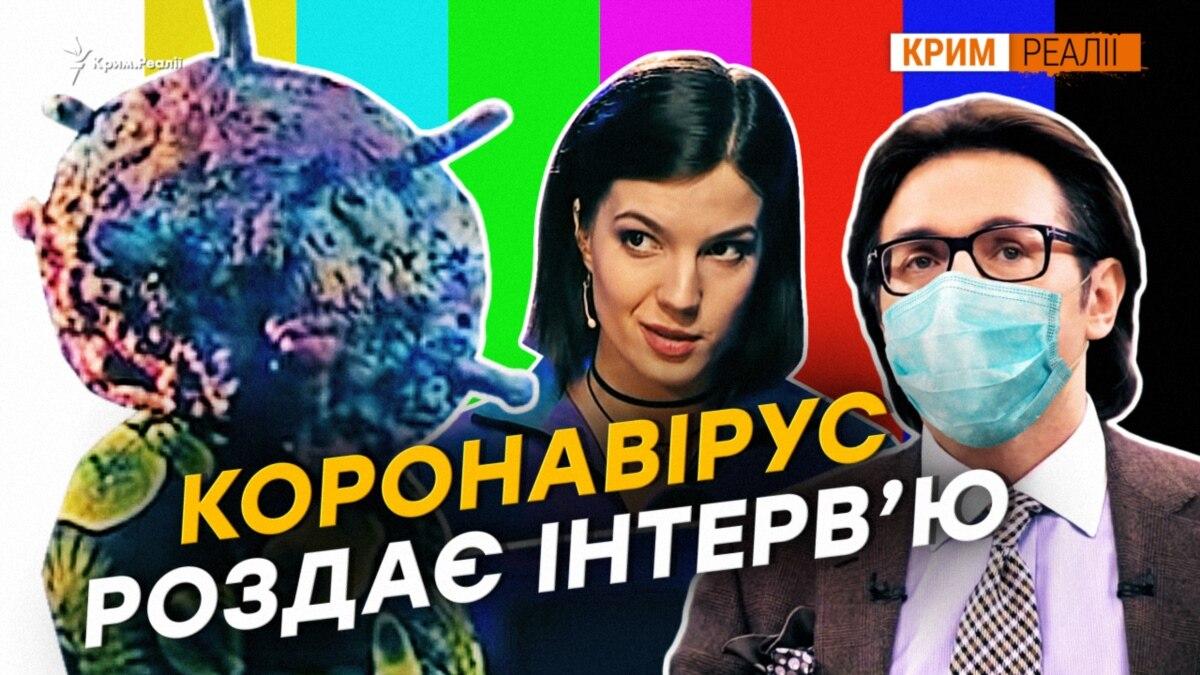 Что показывают крымчанам о вирусе?