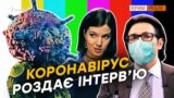 Що показують кримчанам про вірус? (відео)