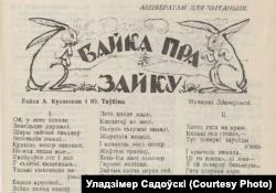 «Байка пра зайку» Ю. Таўбіна і А. Куляшова ў часопісе «Беларускі піонэр» (№ 1, 1929 г.)
