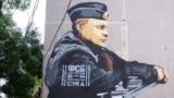 Граффити «телеграм-партии» «Суверенный Крым» на мурале с изображением президента России Владимира Путина в Симферополе