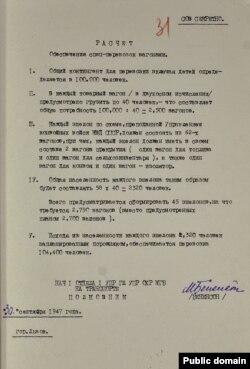 Розрахунок забезпечення спецперевезень вагонами, 30 вересня 1947 року