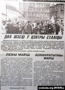 «Звязда», 1993