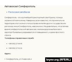 с официального сайта симферопольского автовокзала