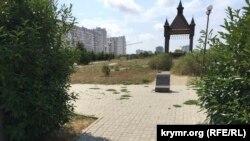 Парк Победы, Севастополь