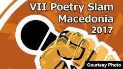 Плакат - Поетски слем - Македонија 2017