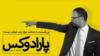 پارادوکس با کامبیز حسینی؛ از عدالت حرف زدن خیانت نیست! 
