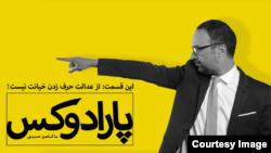 پارادوکس با کامبیز حسینی - از عدالت حرف زدن خیانت نیست! 