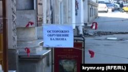 Предупреждающая вывеска перед входом в музей