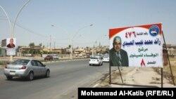 احد شوارع الموصل عشية الانتخابات