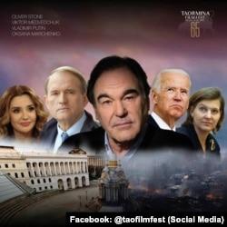 Постэр да фільма Revealing Ukraine