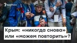 Крым: «никогда снова» или «можем повторить»? | Радио Крым.Реалии