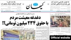 گزارش کیهان موجب دستور رسیدگی به حقوق یکی از مدیران بانکی از سوی معاون اول رییس جمهوری ایران شد.