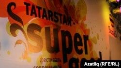Заманча татар музыкасы фестивале баннеры