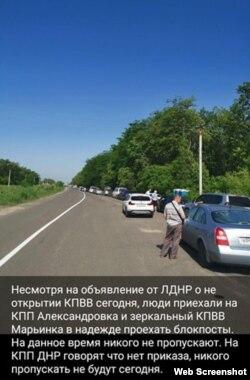 Очередь на автомобильном КПВВ в Донецкой области