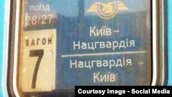 Мем на повідомлення російської журналістки Альони Кочкіної «Зніміть мене в Нацгвардію»