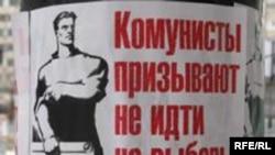 Плакат комуністичної партії з закликом бойкотувати вибори президента України