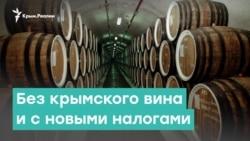 Без крымского вина и с новыми налогами | Крым за неделю с Александром Янковским