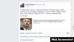 Comentariu lui Dmitri Rogozin pe Facebook