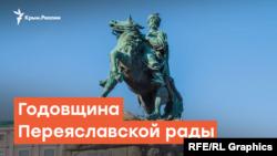Переяславская рада: что празднуют в Крыму? | Радио Крым.Реалии