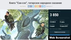 """Planeta.ru сайтында """"Сак-сок"""" китабы сәхифәсе"""