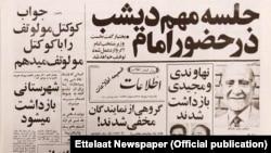 صفحه نخست روزنامه اطلاعات در ۱۵ بهمن ۵۷