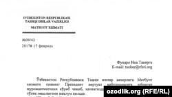 Письменный ответ главы пресс-службы МИД Узбекистана на официальный запрос главного редактора Радио «Озодлик» Ноя Такера.