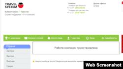 Скриншот главной страницы сайта компании Travelsystem.