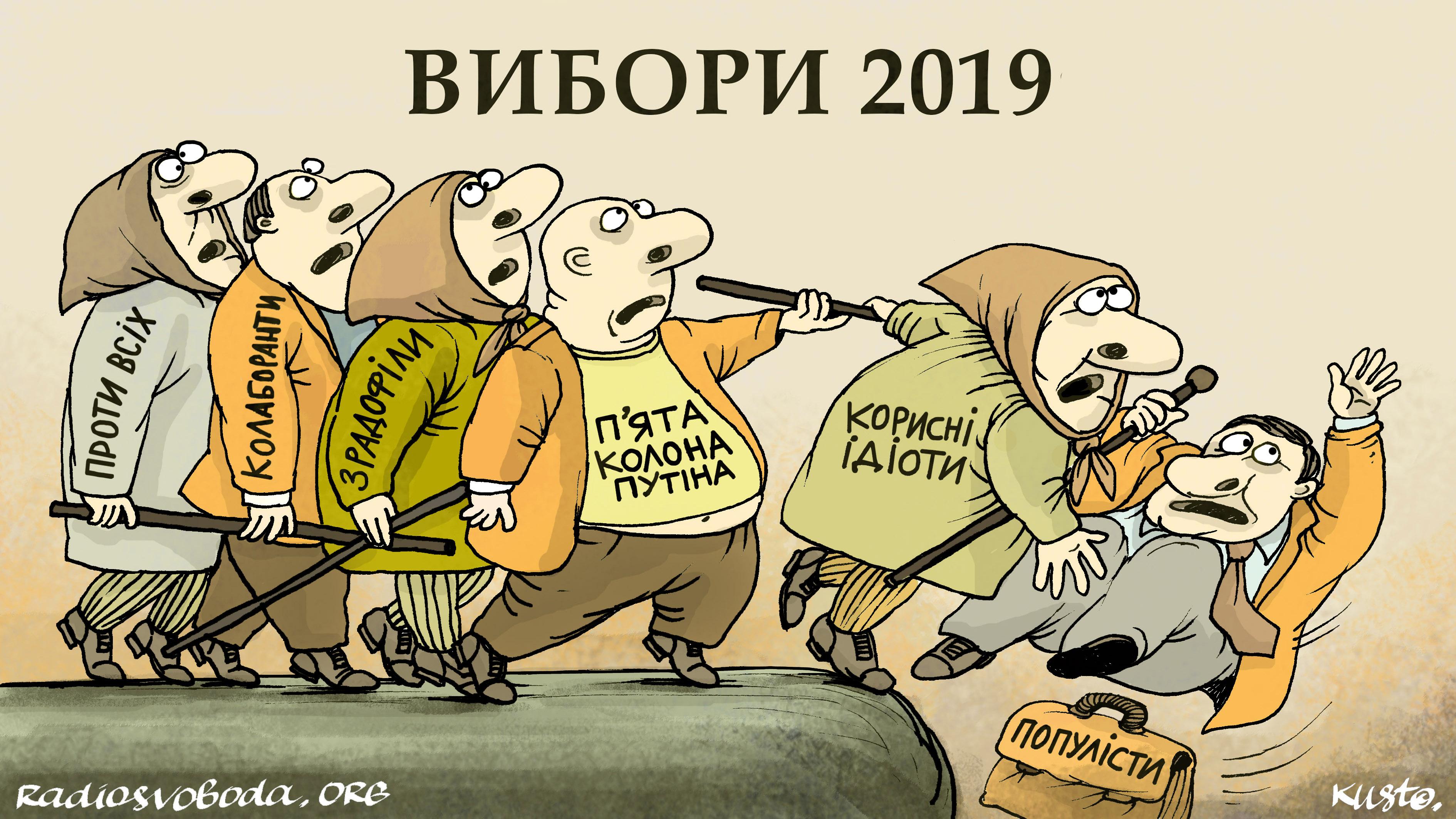 Колькі кандыдатаў балятуюцца на пасаду прэзыдэнта Ўкраіны?