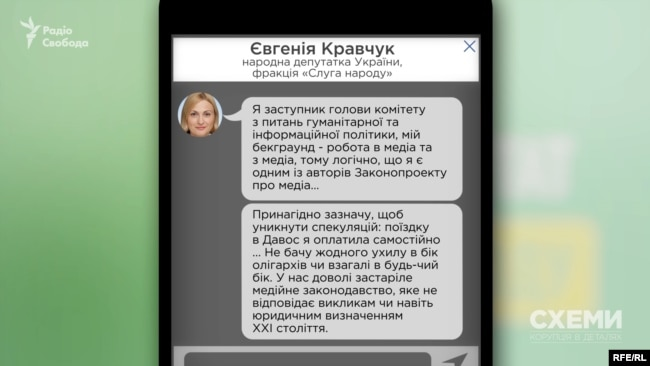 Євгенія Кравчук пояснила, чому стала ініціаторкою законопроєкту: Я заступник голови комітету з питань інформполітики. Логічно, що я є одним із авторів законопроєкту про медіа