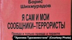 "Обложка книги ""Я сам и мои сообщники – террористы"". Фото с сайта ""Хроника Туркменистана"""