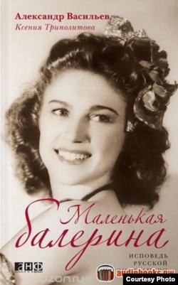 Книга Ксении Триполитовой и Александра Васильева. Обложка.