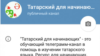 Татарстан мөфтияте Telеgram-да татар теленә өйрәтү каналы булдырды