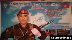 Маркум Арзыбек Байсал уулу.
