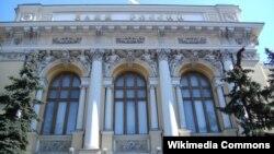 Центральный банк Российской Федерации (Банк России)