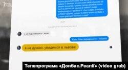Листування Пальмері з журналістами програми «Донбас.Реалії»