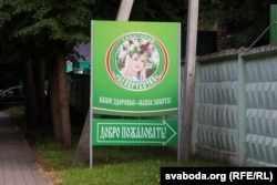 Санаторій «Білорусочка» під Мінськом, де було затримано найманців російської приватної військової компанії «Вагнер», 29 липня 2020 року