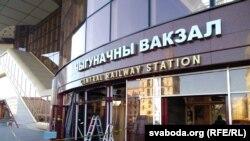 Чыгуначны вакзал у Менску, ілюстрацыйнае фота