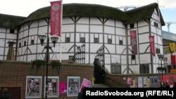Лондонський театр The Shakespeare's Globe