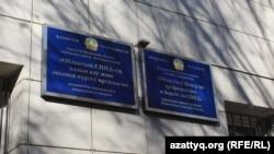 Табличка на здании Южно-Казахстанского областного СПИД-центра. Шымкент, 23 ноября 2017 года.