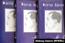 Последние тома академического издания Мухтара Ауэзова. Алматы, 13 октября 2011 года.