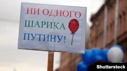 Митинг за честные выборы