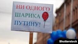 Rusiyada azad seçki tələbiylə etiraz aksiyası, 2012-ci il