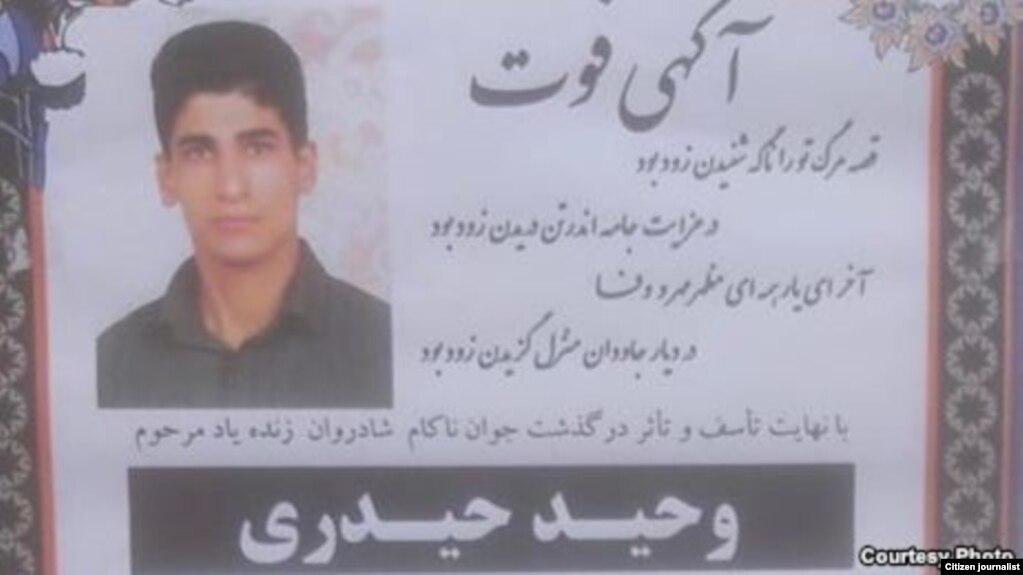 کمپین حقوق بشر در ایران به نقل از نزدیکان وحید حیدری گزارش داد که در زمان رویت جنازه، روی سر او آثار ضرب و شتم و کبودی دیده شده است.