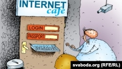 Карикатура на тему интернет-цензуры в Беларуси.