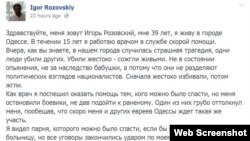 """A screen grab of """"Igor Rozovskiy's"""" Facebook post, in which he claims Ukrainian nationalists prevented him from saving a man's life. (Click to enlarge)"""