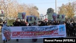 مظاهره اعضای حزب همبستگی افغانستان در کابل. December 06 2019