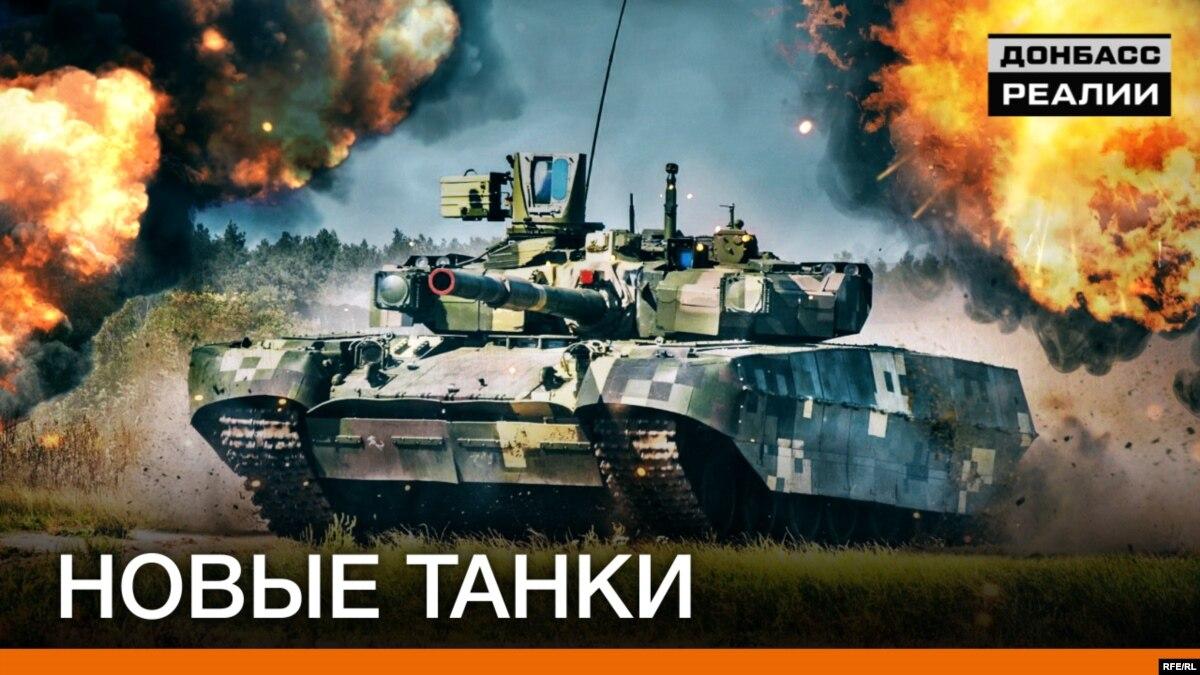 Украина готовит новые танки для войны на Донбассе